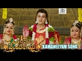 Kamaneeyam...song from Om Namo Venkatesaya..