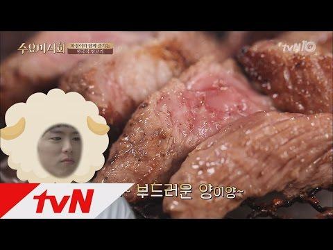 박보검 양고기?! 부드러움에 강인함까지! 수요미식회 90화