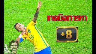 FIFA ONLINE 3 :: เทคนิคการหา +8 ง่ายๆ