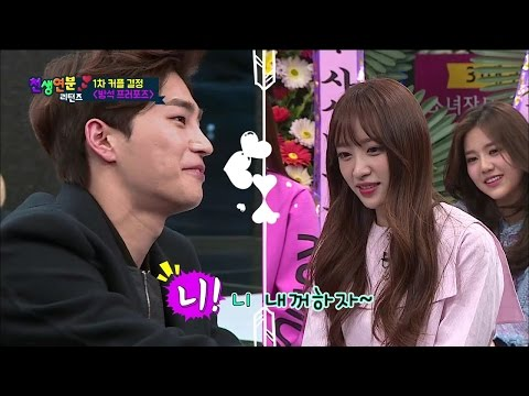 【TVPP】Hani(EXID) - Choose First Partner, 1차 커플 결정! 하니의 마음을 사로잡은 남자는? @ Match Made in Heaven Returns