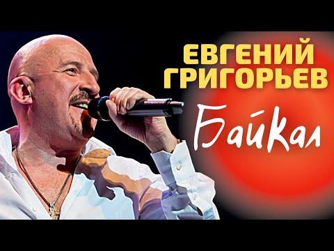 Жека (Евгений Григорьев), Байкал.wmv