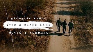 Stim & Black Bros - Мечты и Кошмары