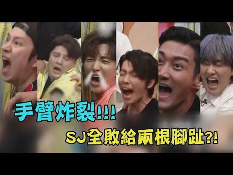 【笑到瘋】Super Junior竟全敗給兩根腳趾 東海痛到想打人?!