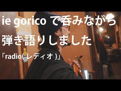 ie goricoでお酒を飲みながら「radio(レディオ)」を歌いました。