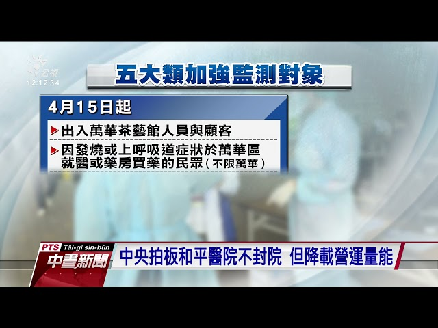 中央拍板和平醫院不封院 列出五大類加強監測對象