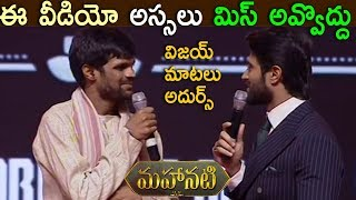 Vijay Devarakonda & Rangasthalam Mahesh Funny Video @ Mahanati Audio Launch