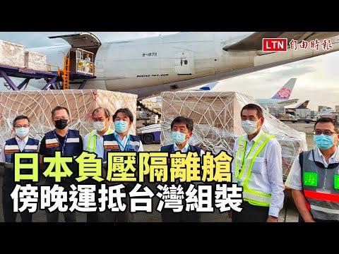 日本負壓隔離艙 傍晚運抵台灣組裝