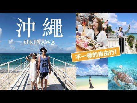 沖繩可以玩得很不一樣!美到像天堂的慶良間諸島/超萌海龜/必吃美食/小希臘 Okinawa Vlog 黃小米Mii