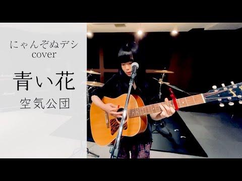 【にゃんぞぬデシcover】青い花 / 空気公団
