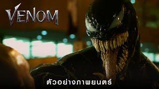 VENOM - ตัวอย่างภาพยนตร์ (Official ซับไทย)