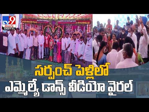 MLA Ramulu Naik's dancing video in Sarpanch marriage goes viral