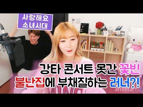 [꽃빈Live] 꽃빈(강타팬) VS 러너(소녀시대팬?) 질투하는 러린이ㅋ