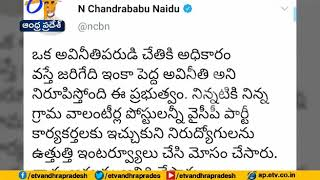 Chandrababu, Nara Lokesh reacts on Grama Sachivalayam Ques..