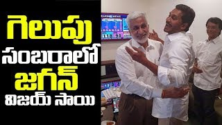Watch: YS Jagan happy moments..