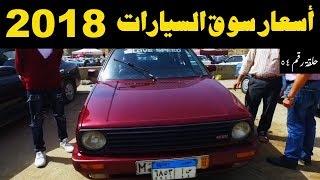 ملك السيارات | اسعار السيارات المستعملة فى مصر حلقة رقم ٥٤ ...