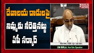 TDP MP Galla Jayadev raises AP chariot burning, attack on ..