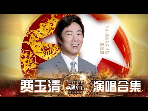 费玉清:费叔叔高能老司机演唱合集【东方卫视官方高清】