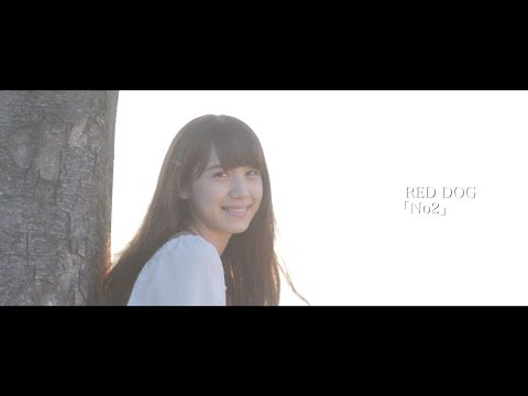 RED DOG 「No.2」(Official Music Video)