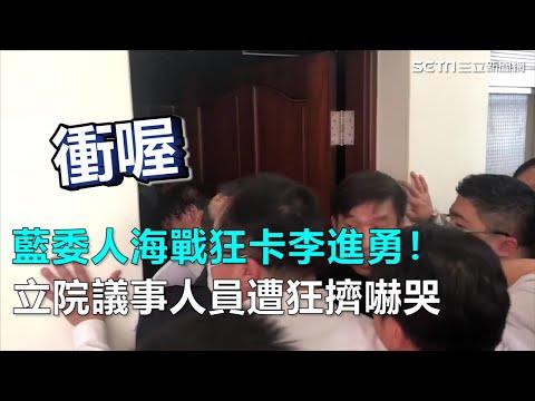 藍委人海戰狂卡李進勇!立院議事人員遭狂擠嚇哭|三立新聞網SETN.com