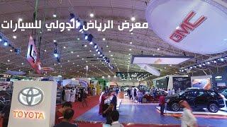 معرض الرياض الدولي للسيارات