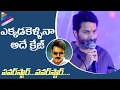 Pawan Kalyan Craze :Trivikram  Srinivas Latest Speech