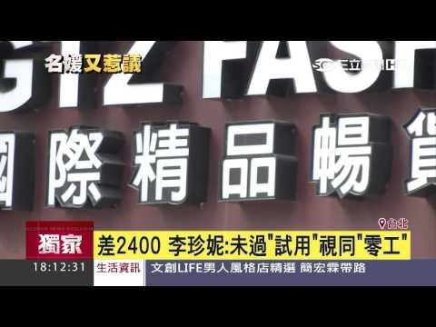 欠薪6千!李珍妮嗆「寧罰錢!不付薪」|三立新聞台