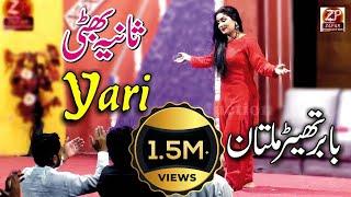 Sania Bhatti  || Yari Lagi Ae || Babar Theatar || Zafar Production Official