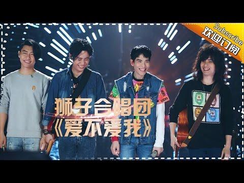 狮子合唱团《爱不爱我》收割全场表白-《歌手2017》第9期 单曲The Singer【我是歌手官方频道】