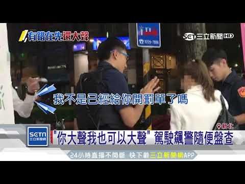 違停不服取締 「女搶罰單」警民當街大吵|三立新聞台