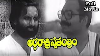 Telugu Full Movie | Ardharatri Swatantram | Narayana Murthy, P. L. Narayana, T. Krishna