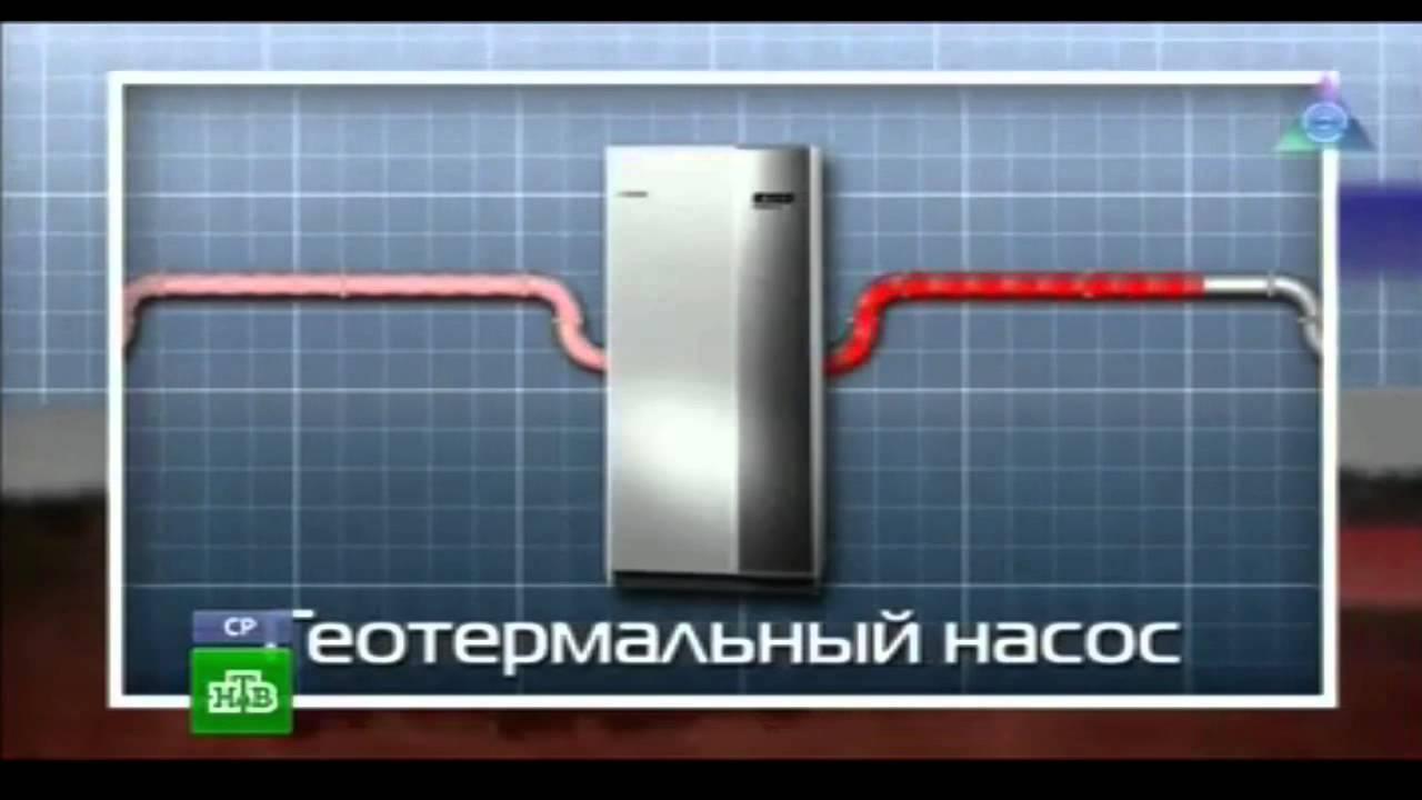Чудо техники – геотермальное отопление дома.