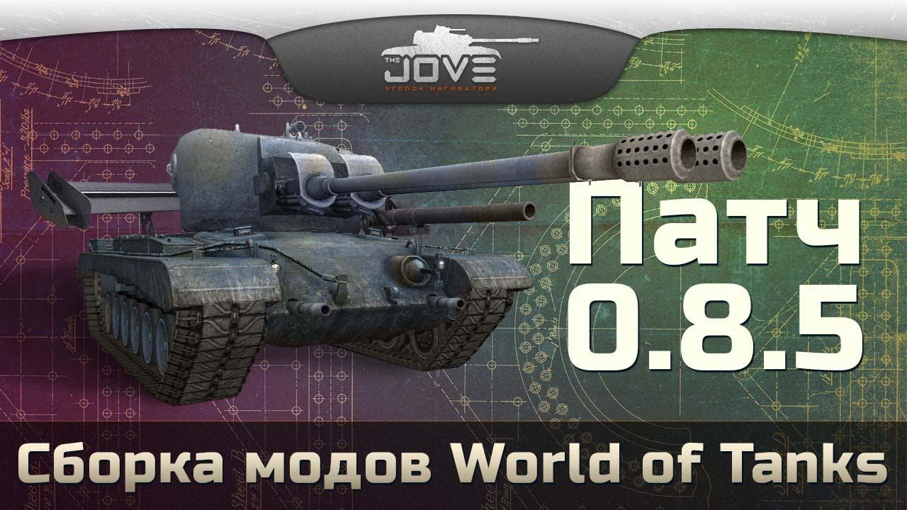Модпак Джова к патчу 0.8.5. Сборка модов для World Of Tanks.