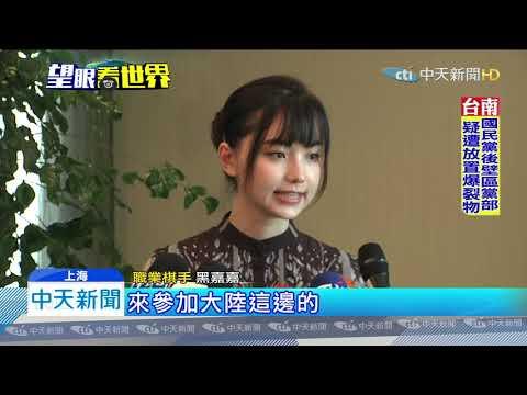 20191212中天新聞 黑嘉嘉轉戰演藝圈 甜笑「重心依舊在圍棋」