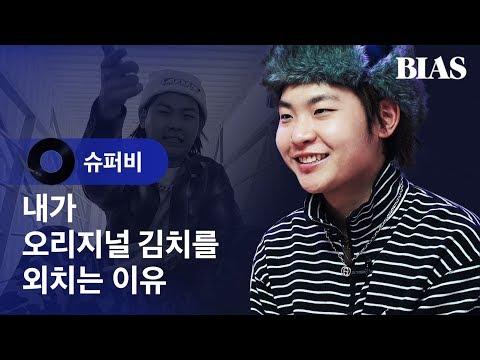 [BIAS Player] 래퍼 수퍼비(SUPERBEE) 인터뷰