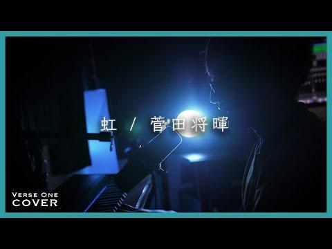 虹/菅田将暉   Covered by Kengo Adachi/アダチケンゴ 【VERSE ONE】