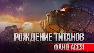 Ивент Рождение титанов играем вместе в ACES