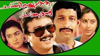 Chakkikotha Chankaran | Malayalam Full Movie | Jayaram & Urvashi