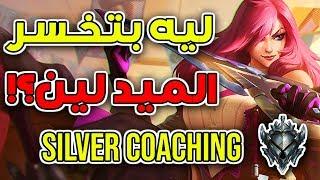 اكبر خطأ بتعمله  فى الميد لين!! - How to ESCAPE SILVER#5 - League of Legends