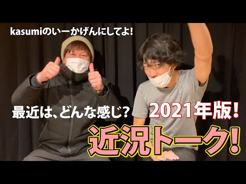 2021年最新版!kasumiの近況トーク(ダラダラ系)カスミチャンネル〈kasumiのいーかげんにしてよ!〉