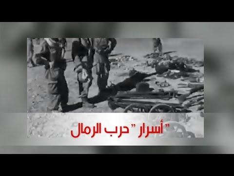 أسرار من تاريخ المغرب : أسرار
