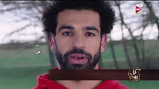 كل يوم - لأول مرة .. النسخة الكاملة لإعلان النجم محمد صلاح quotأنت أقوى من ...