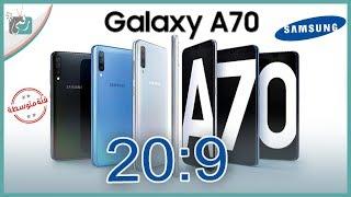 جالكسي اى 70 - Galaxy A70 رسميا | استنفار سامسونج  ...