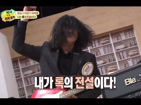 [HOT] 세바퀴 - 천재 기타리스트 김도균, 그의 화려한 퍼포먼스 공개! 20140920