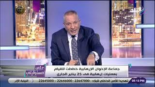 على مسئوليتي مع أحمد موسى - الحلقة الكاملة (22-1-2020 ...