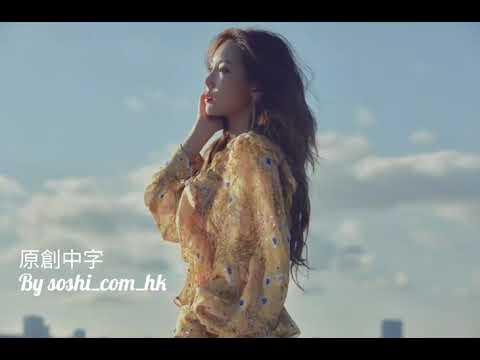 太妍Taeyeon - I'm The Greatest (原創中字)