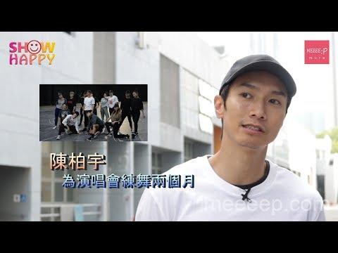 陳柏宇為演唱會練舞兩個月