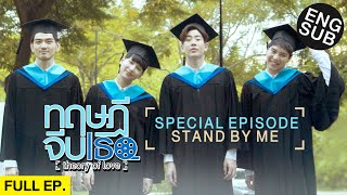 """[Eng Sub] ทฤษฎีจีบเธอ Theory of Love   Special Episode """"STAND BY ME"""""""