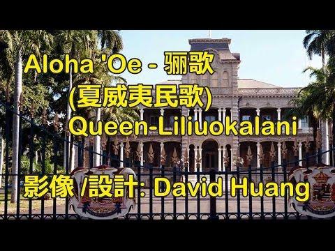 Aloha 'Oe - 骊歌 (夏威夷民歌) - 夏威夷利里奥卡拉尼皇后