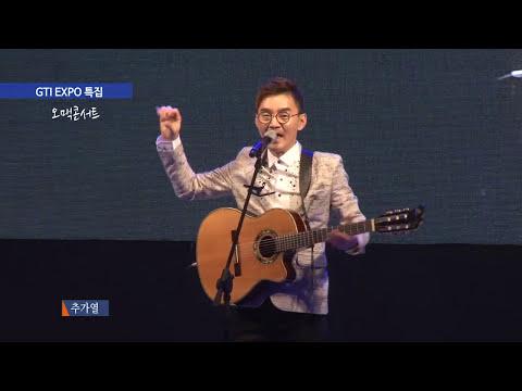 [GTI EXPO 기념] 추가열 콘서트  행복해요, 소풍같은 인생,오라버니