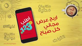 Vodafone Daily 123